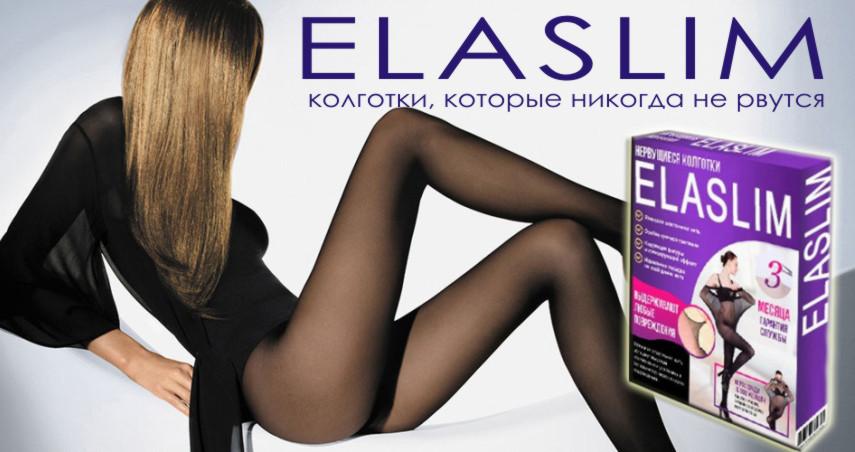 Женские капроновые колготки (не рвущиеся) Эласлим ElaSlim/ Черные (Реплика)