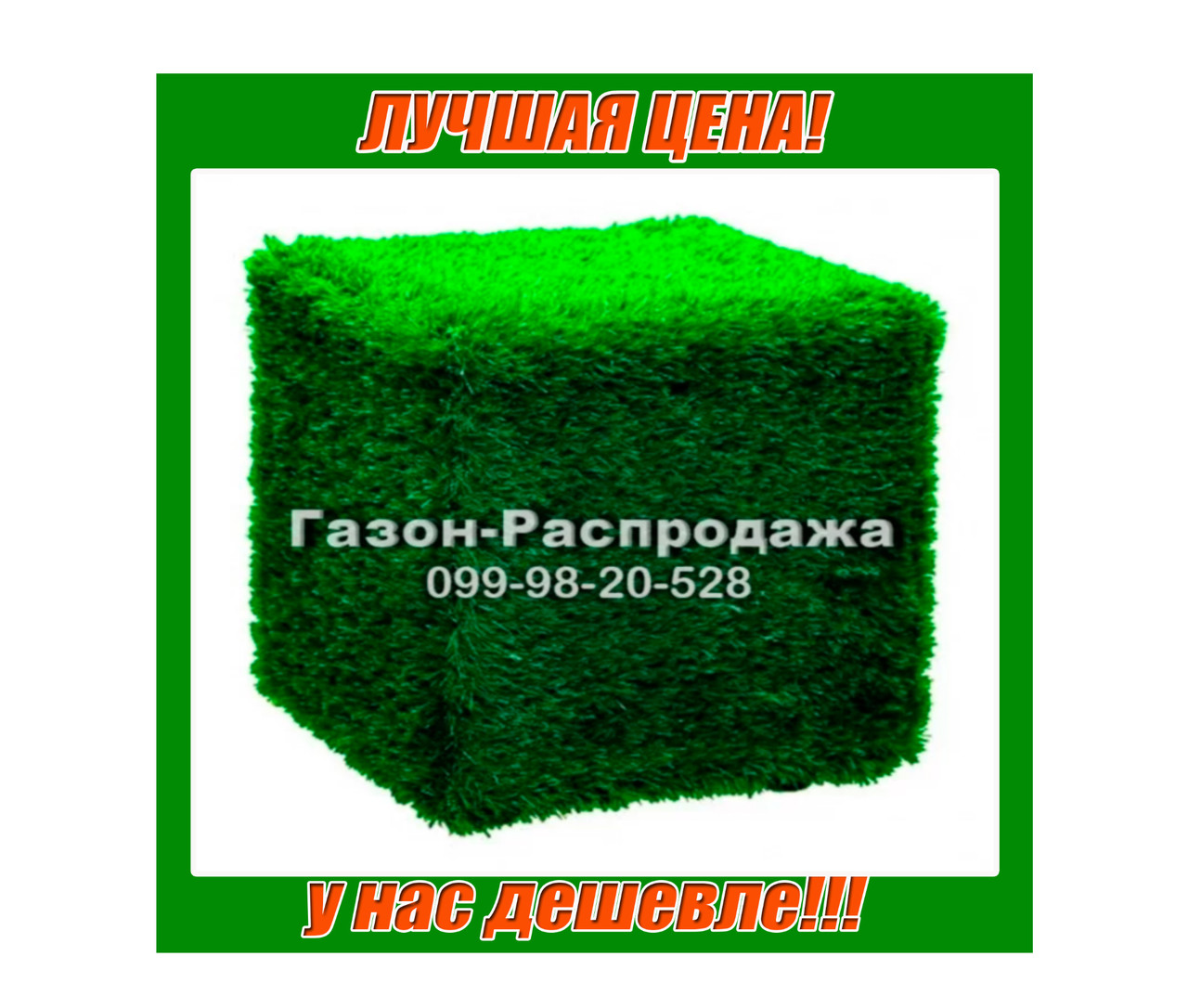 65грн/кг мешок 25кг Газон-Распродажа 2021 семена газонных трав оптом по низким ценам
