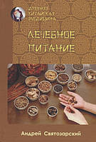 Древняя китайская медицина. Лечебное питание. Святозарский А.