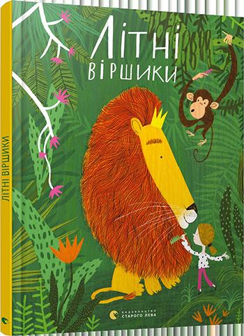 Книга для детей Літні віршики Збірка