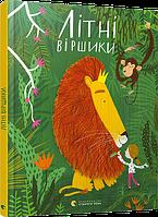 Книга для детей Літні віршики Збірка , фото 1