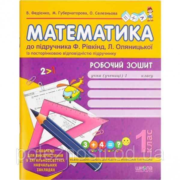Робочий зошит «Математика» 1 клас до підручника Ф. М. Рівкінд, Л. В. Оляницької