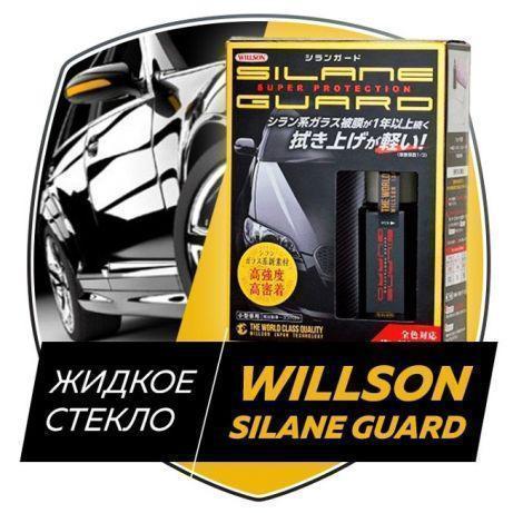 Жидкое стекло Willson Silane Guard ( Покрытие-полироль для автомобиля (Реплика)