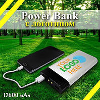 Power Bank с логотипом 17600 мАч