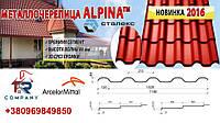 Металлочерепица PEMA RAL 3009 Германия ALPINA 0,5 мм Сталекс