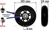 Колеса полиуретановые 90 мм.  (черные)
