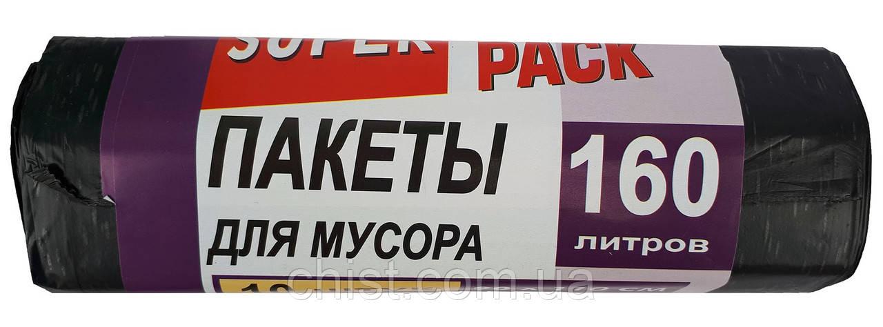 Мусорные пакеты SUPER (10 шт-160 л)