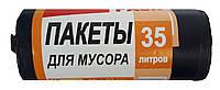 Мусорные пакеты SUPER (15 шт-35 л)