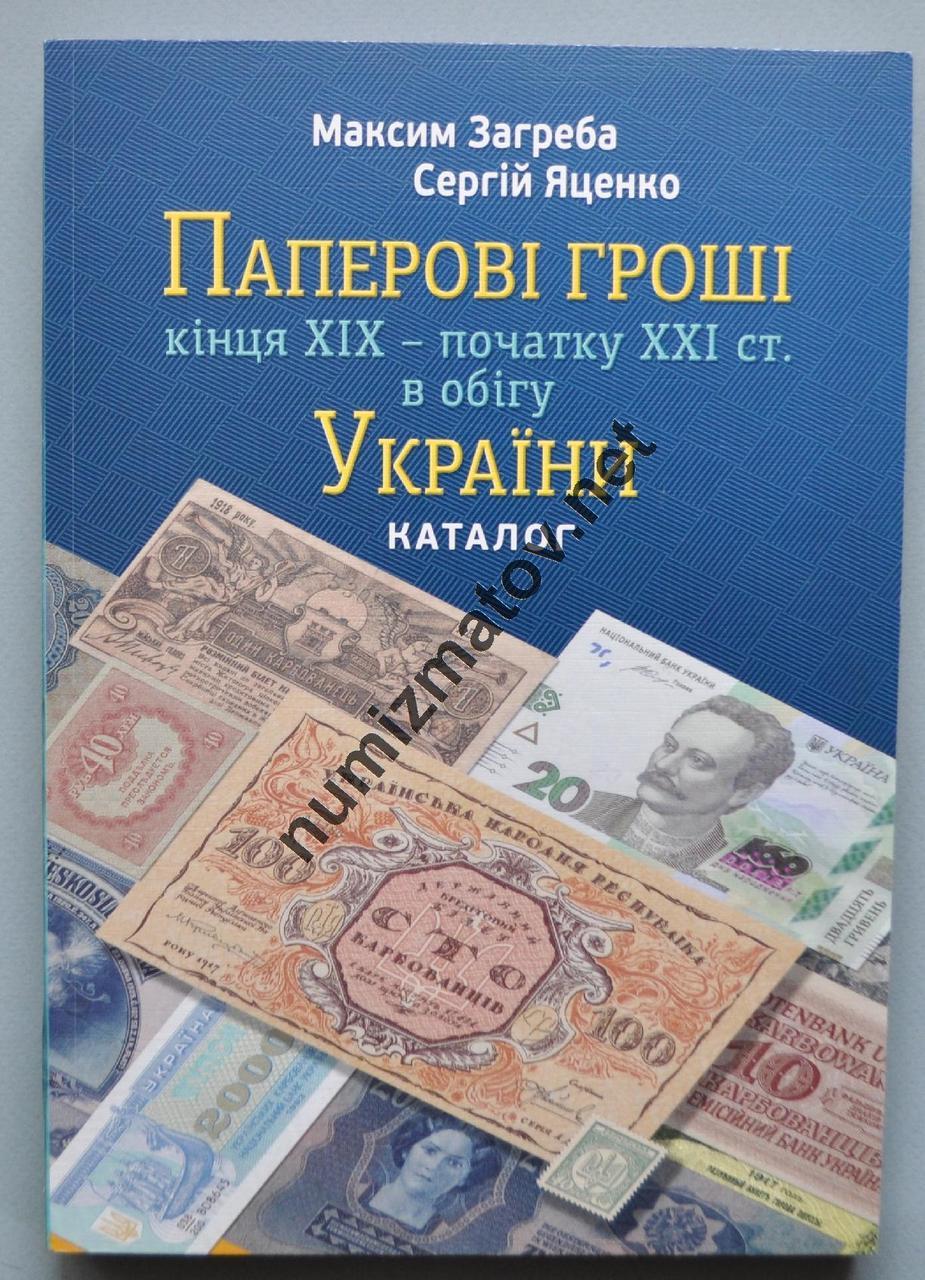 Каталог Паперові гроші України 2019 Загреба каталог банкнот Украины с ценами