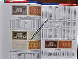 Каталог Паперові гроші України 2019 Загреба каталог банкнот Украины с ценами, фото 7