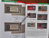 Каталог Паперові гроші України 2019 Загреба каталог банкнот Украины с ценами, фото 6