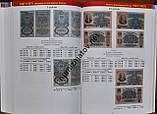 Каталог Паперові гроші України 2019 Загреба каталог банкнот Украины с ценами, фото 9
