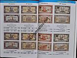 Каталог Паперові гроші України 2019 Загреба каталог банкнот Украины с ценами, фото 10