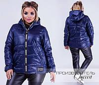 Темно-синяя куртка осень-весна Большого размера