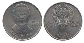 1 рубль 125 років з дня народження фізика А. С. Попова.
