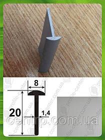 Алюминиевый тавр (Т-образный профиль) 20*8*1,4, Серебро анод