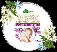 Какао-маска для сухой и увядающей кожи лица 50 мл