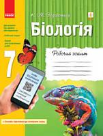 Біологія. 7 клас. Робочий зошит Задорожний К.М.