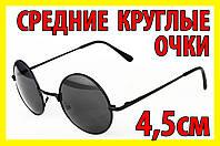 Очки круглые 01-M классика черные в черной оправе средние 45мм кроты тишейды стиль Леннон Лепс
