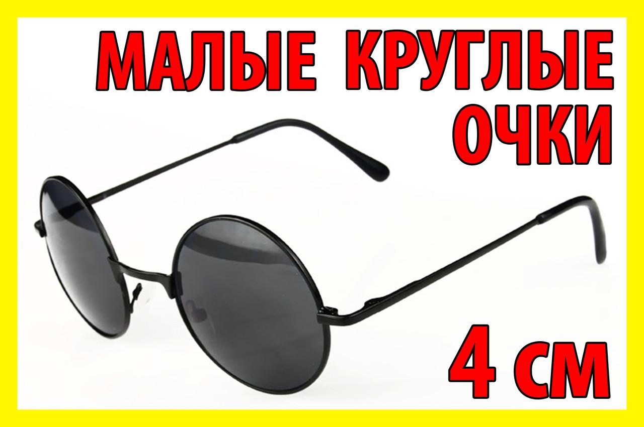 33ade9bdf8ae Очки круглые 01-S классика черные в черной оправе маленькие 4см кроты  тишейды стиль Леннон
