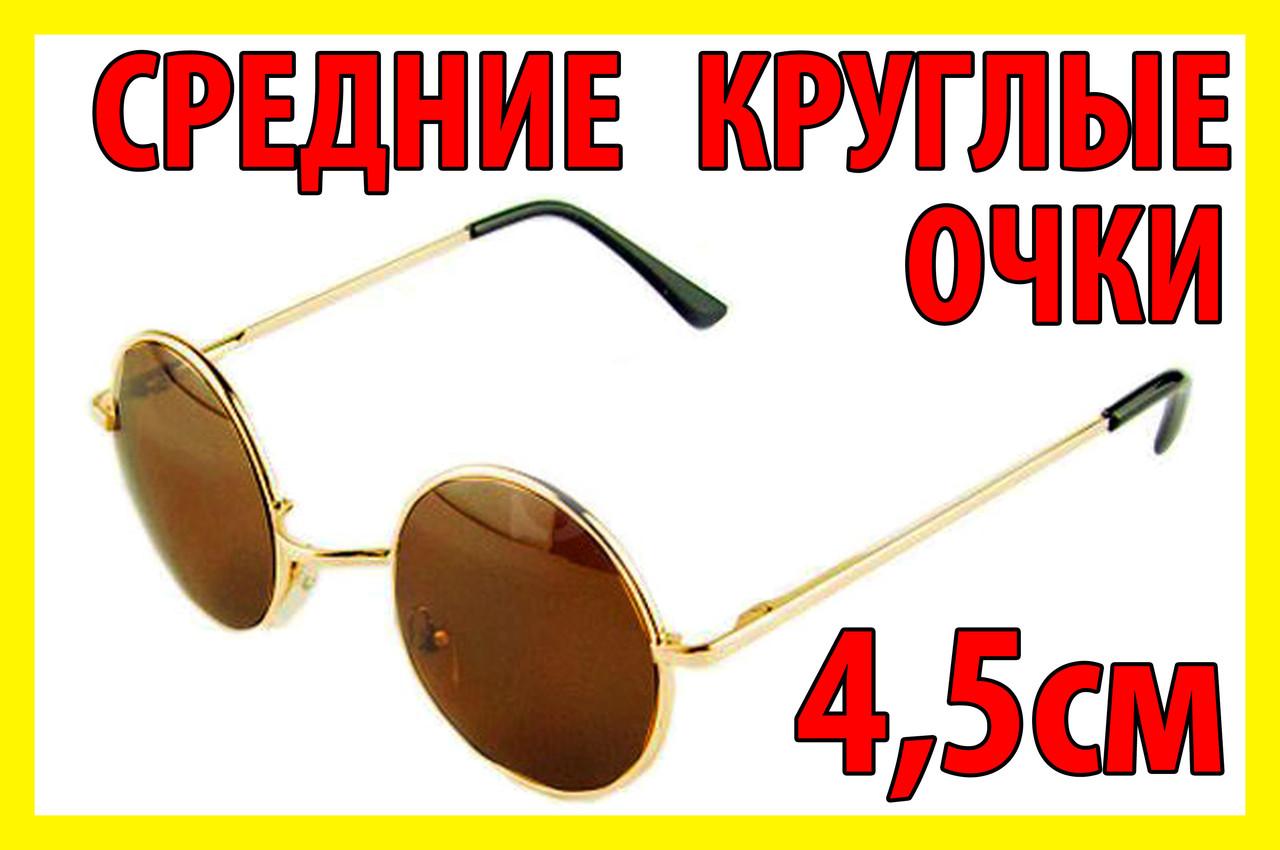 Очки круглые 02-M классика коричневые в золотой оправе средние 45мм кроты тишейды стиль Леннон Лепс