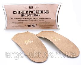 Супинированные полустельки Быкова Арго размер 40-42, плоскостопие, остеохондроз,  межпозвоночные грыжи