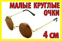 Очки круглые 02-S классика коричневые в золотой оправе маленькие 4см кроты тишейды стиль Леннон Лепс