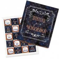 Шоколадний набір Чоловікові 100 г (2.036)