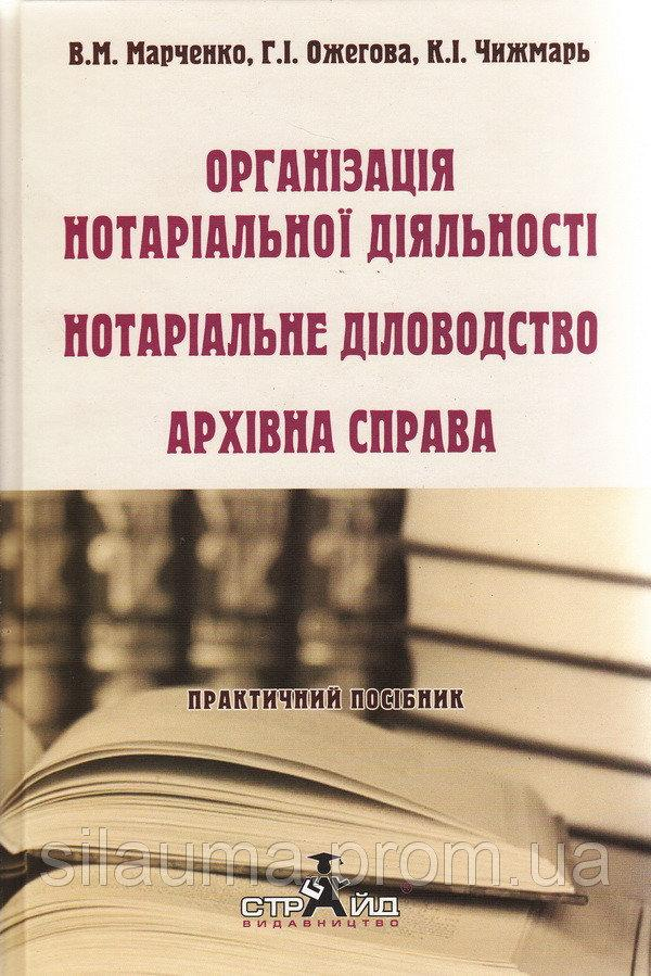 Організація нотаріальної діяльності. Нотаріальне діловодство. Архівна справа: практичний посібник. Марченко В.