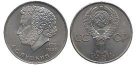 1 рубль 185 років з дня народження А. С. Пушкіна 1984 р.
