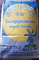 Мука Белоцерковская Высший сорт 2 кг