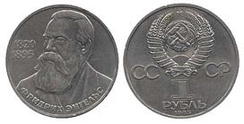 1 рубль 165 років від дня народження Фрідріха Енгельса 1985 р.