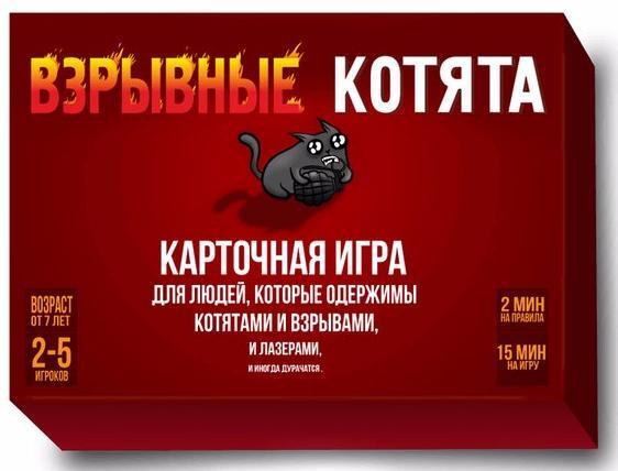 Настольная игра Взрывные котята (Exploding Kittens)