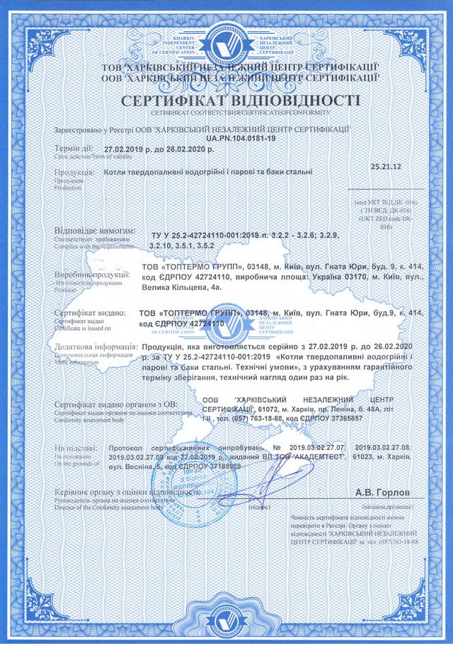 Сертификат качества на котлы Топтермо
