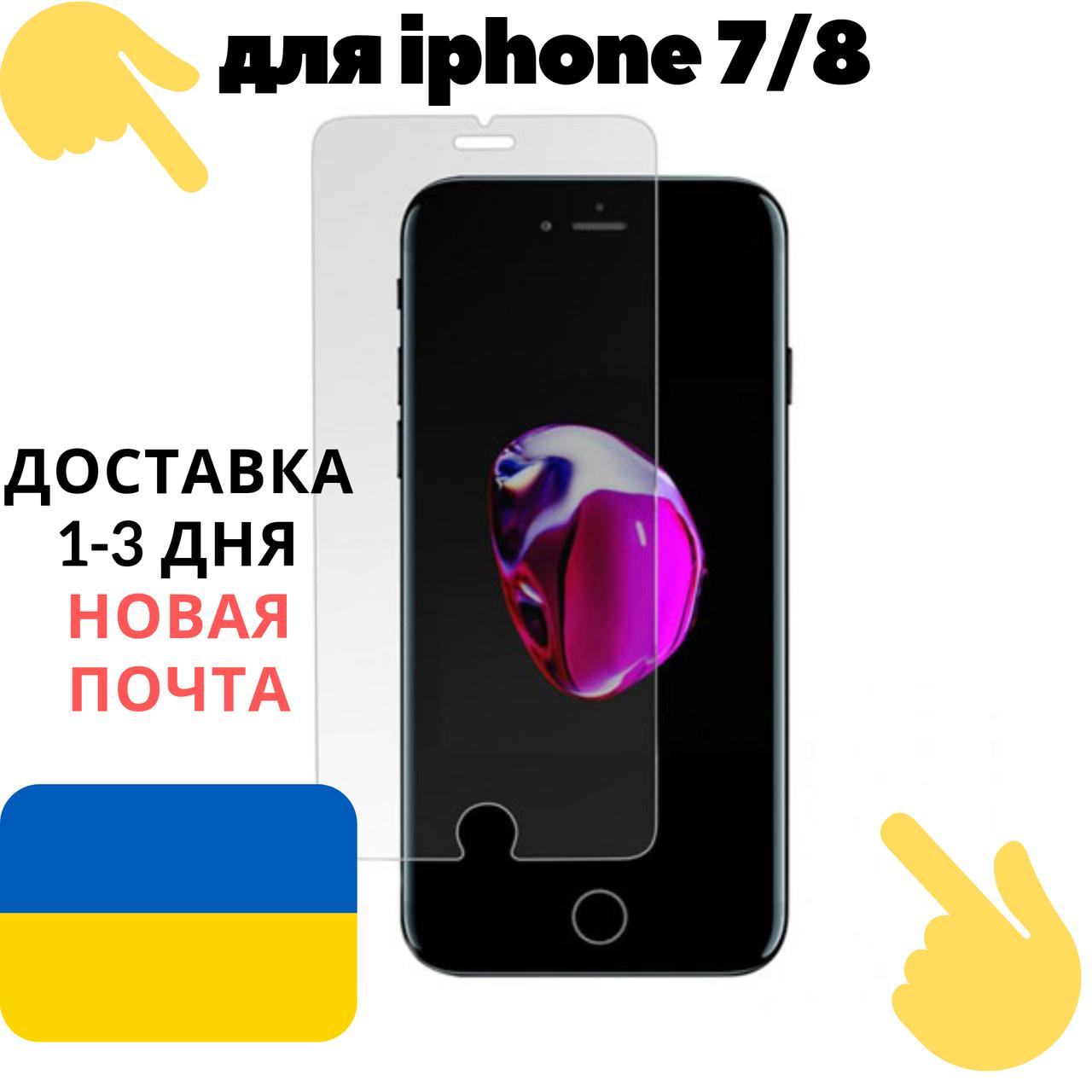 Защитное противоударное стекло для Apple iPhone 8 / 7  / стекло на айфон 7/8
