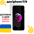 Защитное противоударное стекло для iPhone 8 / 7  / стекло на айфон 7/8 , фото 2
