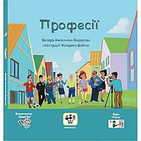 «Профессии» - книга с пиктограммами для развития речи у детей с аутизмом и речевыми нарушениями, фото 1