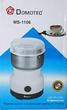 Кофемолка электрическая бытовая Domotec MS-1106, фото 3