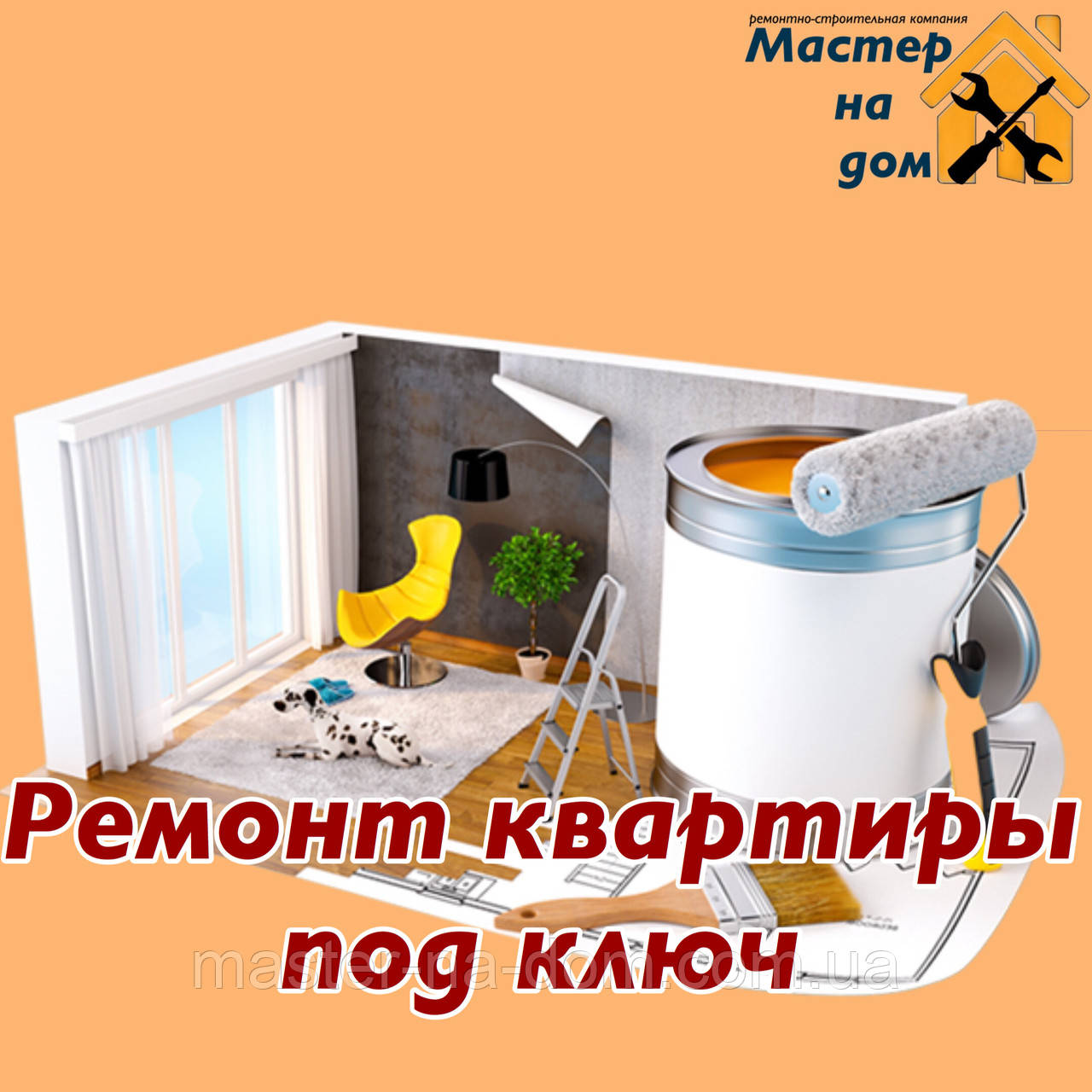 "Ремонт квартир ""под ключ"" в Кропивницком"