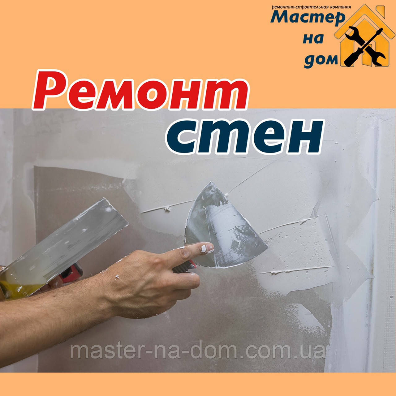 Ремонт и отделка стен в Кропивницком