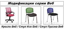 Крісло Байт АМФ-5, сидіння Сітка чорна, спинка Сітка салатова (AMF-ТМ), фото 2