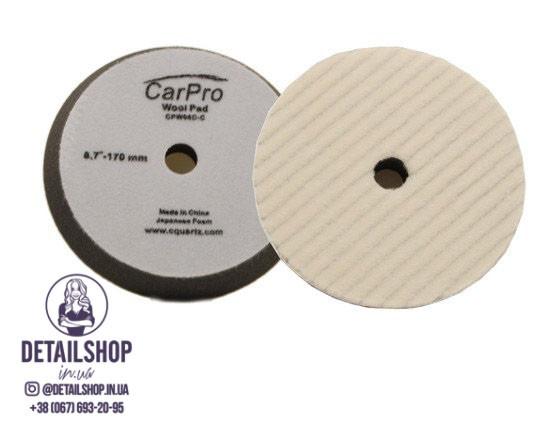 CarPro Wool Foam Cutting Pad 5 - Шерстяной полировальный круг 155 мм.