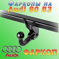 Фаркоп Audi 80 B3, фото 1