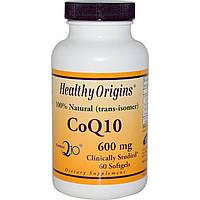 Антиоксидант для поддержки сердечно-сосудистой системы Healthy Origins Coenzyme Q10 600 мг (60 желатиновых капсул)