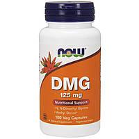 Производная аминокислоты глицина Now Foods DMG 125 мг (100 вегетарианских капсул) (105576) Фирменный товар!