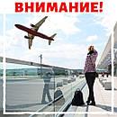 ВАЖНО! Аэропорт ЗАПОРОЖЬЕ закрывается на ремонт!