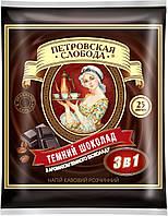 Кофейный напиток ПЕТРОВСКАЯ СЛОБОДА 3в1 Темный Шоколад 25 х 20 г