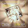 Встраиваемый светильник Feron 1525 G9 прозрачный хром (зеркало)