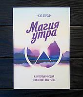 Магия утра - Хэл Элрод