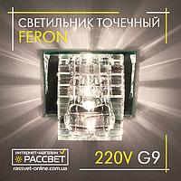 Встраиваемый светильник Feron JD106 G9 с прозрачным стеклом (зеркало)